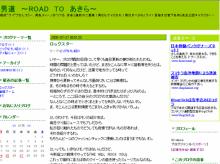男道~ROAD TO あきら~