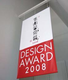 デザインアワード2008 入口のフラッグ