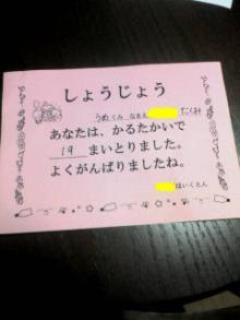 きりんママの気まま日記。-syoujou