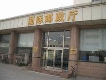 国際郵政庁