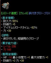 手DX 力9