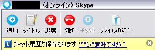 Skype②