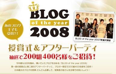 カラコロキレイ-BLOG of the year 2008パーティ招待