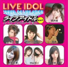 「ライブアイドル スーパーコンピレーションVol.1」