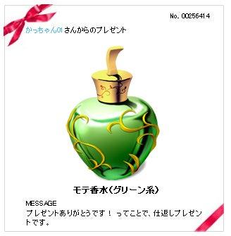 モテ香水(グリーン)