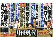 月刊現代200505