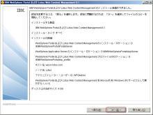 WP_61_Install_10