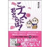 続・しほのスットコ絵日記-kobusu