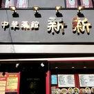 横浜中華街で中華を満喫ぅ~の記事より