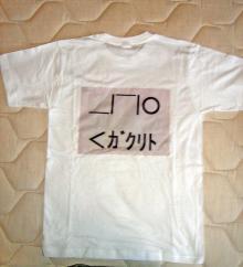 _| ̄|○<ガクリトTシャツ