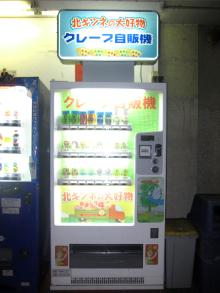 SAMURAI BLOG-北キツネ自販機