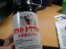 熊撃退01
