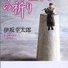 伊坂幸太郎【オーデュボンの祈り】の画像
