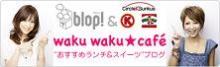 wakuwakucafe