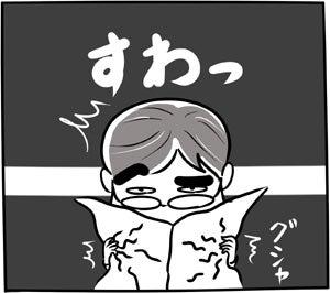 0015-2_すわっ