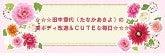 ☆田中章代の美ボディ改造&CUTEな毎日☆