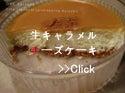 花畑牧場 生キャラメルチーズケーキ