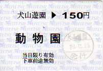切符展示館 ブログ版