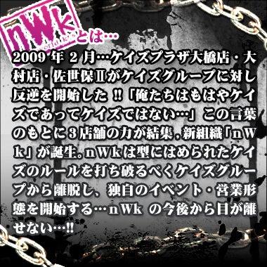 nWkケイズプラザ佐世保Ⅱ公式ブログ