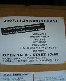 O-EAST