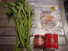空心菜の炒め物1