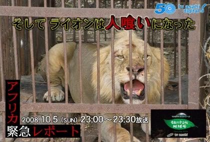 人喰いライオン