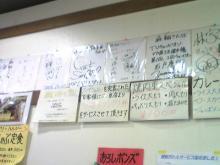 麻柚スペシャルとサイン