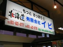 裏Rising REDS 浦和レッズ応援ブログ-海鮮市場めし 兆・KIZASHI