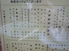 【日暮里】 「まるごとマイタウン東京」ブログ-20080626勝楽 メニュー2