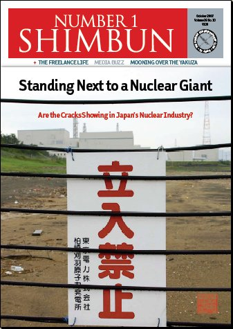 Number1_Shimbun_Oct_2007