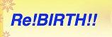 Re!BIRTH!!のセカイ