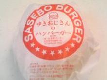 ゆきおじさんのハンバーガー