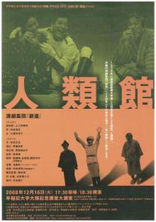 おきなわおーでぃおぶっく情報-早稲田人類館公演チラシ