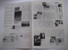 月刊MySkip 2006-5月号