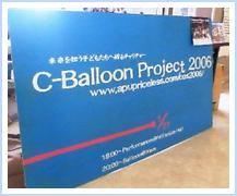 c-balloon 2006