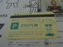AtoZ駐車券