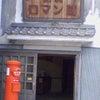 昭和の町の画像