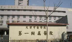 天津中医学院第一附属医院
