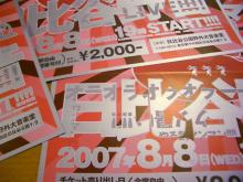 shimizu_live04