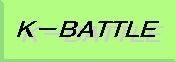 K-BATTLE01