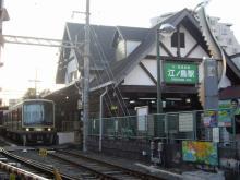 中国大連生活・観光旅行通信**-江ノ電 江の島駅