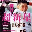 「週刊ベースボール」…
