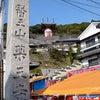 厄よけ 徳島 薬王寺にいってきましたの画像