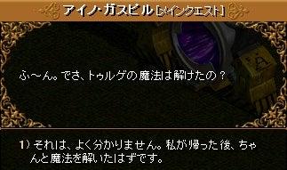 9-1 アップグレード宝石鑑定能力①5