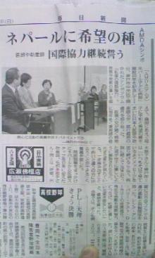シンポジウム、毎日新聞