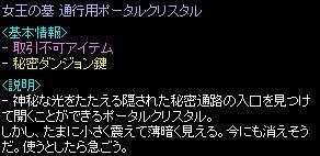 9-1 アップグレード宝石鑑定能力③