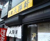 朝霞大勝軒 店舗