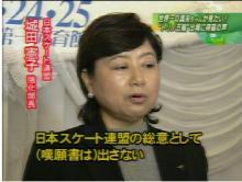 スケート連盟 城田憲子強化部長