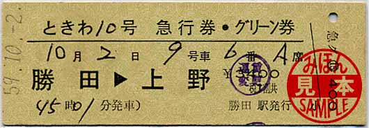 菅沼天虎の紙屑談義