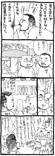 ゲイ 漫画 命